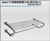 SH601不鏽鋼雙層置衣架