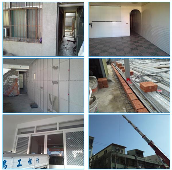 房屋翻新、房屋增建、頂樓加蓋