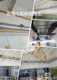 冷氣空調風管安裝.冷氣風管工程