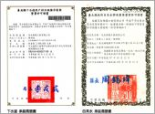下水道承裝商證書/自來水承裝商證書