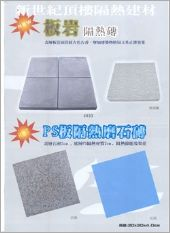 板岩隔熱磚、PS板隔熱磚