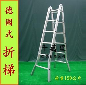 折合鋁梯(二關節)、直馬梯、擴孔式折梯