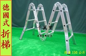 折合鋁梯(六關節)、關節梯、折梯、鋁折梯