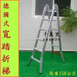 折合鋁梯(寬踏板)、直馬梯、擴孔式折梯