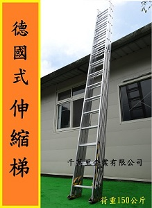 伸縮鋁梯(三節式)、消防梯