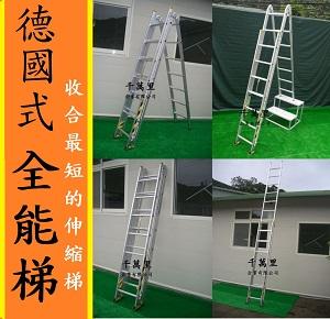 伸縮鋁梯(全功能)、全能梯