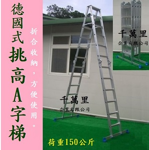 挑高A字梯、12尺A字梯、14尺A字梯、16尺A字梯