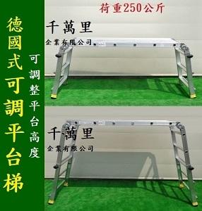 伸縮式工作平台梯、可調式工作平台梯、無塵室平台梯