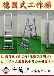 工作梯、工程用A字梯、小平台梯
