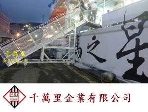 碼頭梯、岸梯、船舶梯、崗位梯、船舷梯、登船梯