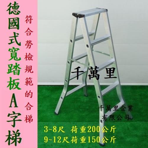 A字梯(寬踏板)、馬椅梯、A字梯
