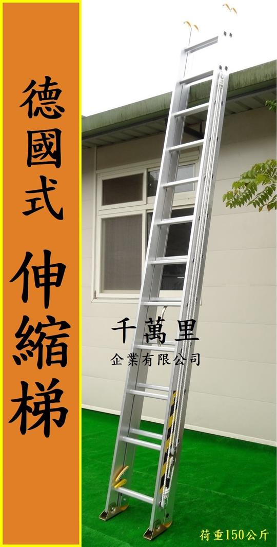 伸縮鋁梯(二節式)、消防梯、拉梯、伸縮拉梯