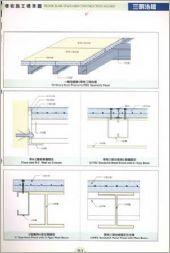 三明治板:樓板施工標準圖