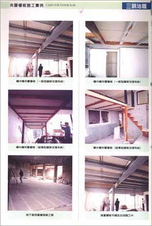 夾層樓板工程