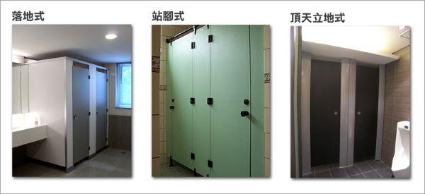 浴廁搗擺隔間、廁所隔間02-2701-3938