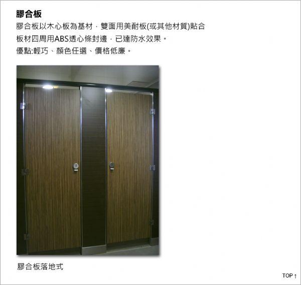 美耐板浴廁隔間、浴廁隔間、廁所隔間02-2701-3938