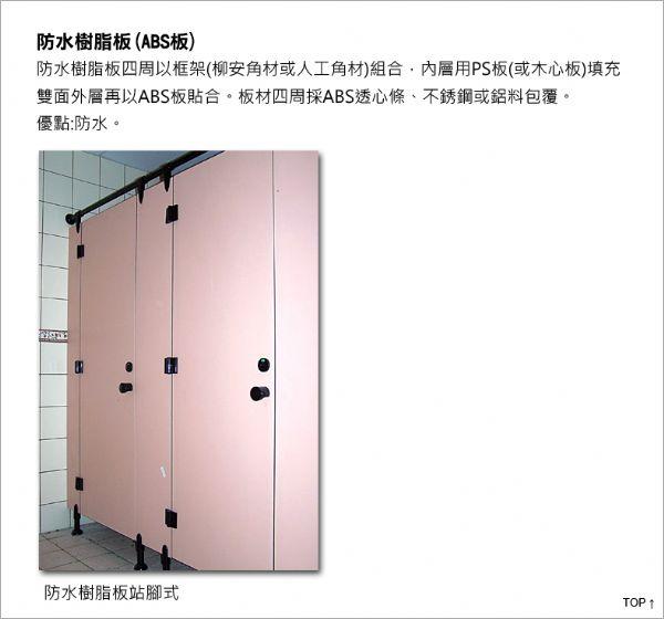ABS浴廁隔間、廁所隔間02-2701-3938