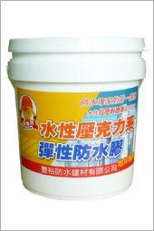 水性壓克力系彈性防水膠-加侖
