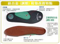 足弓鞋墊(鈦合金能量)