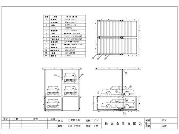雙層簡易升降式停車設備