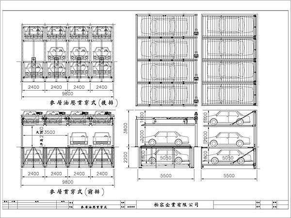 三層油壓重列式 1000cm x 550cm