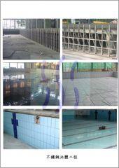 游泳池不銹鋼池體