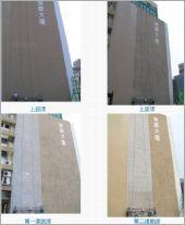 外牆油漆粉刷工程