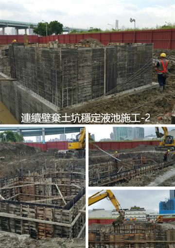 連續壁棄土坑穩定液池施工-2
