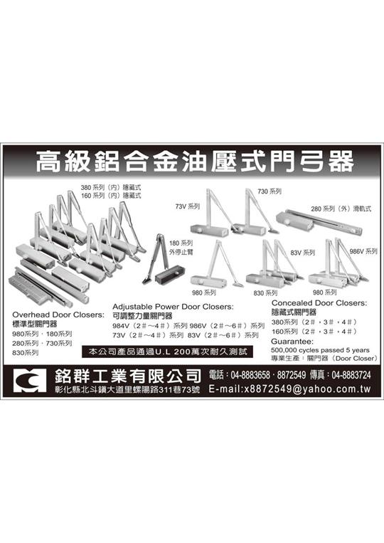 鋁合金油壓式門弓器