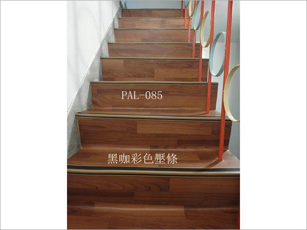 整件式塑膠地板樓梯