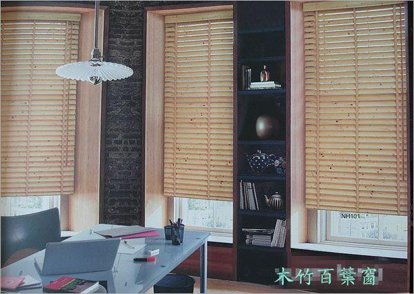 木竹百葉窗