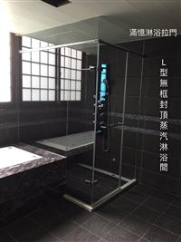 衛浴空間設計(無框 封頂 L型推拉)-15