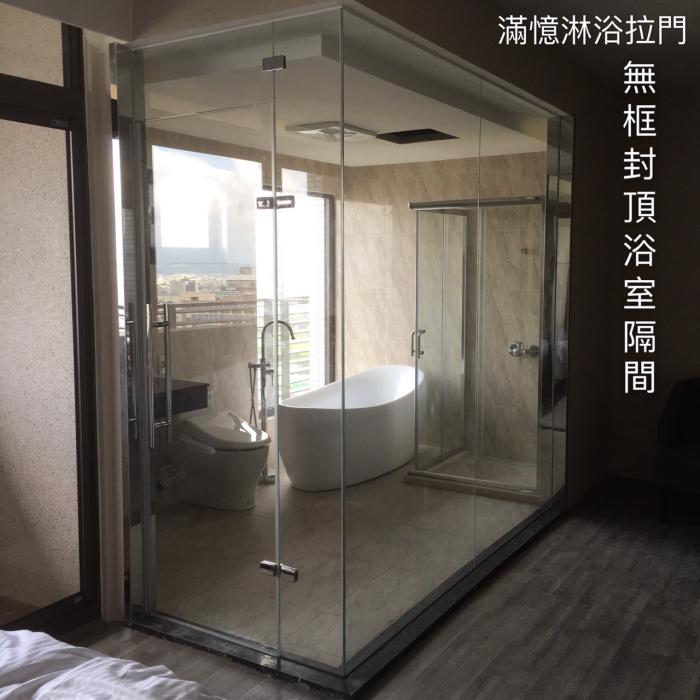 衛浴空間設計(無框封頂浴室隔間)-22