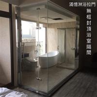 無框封頂浴室隔間