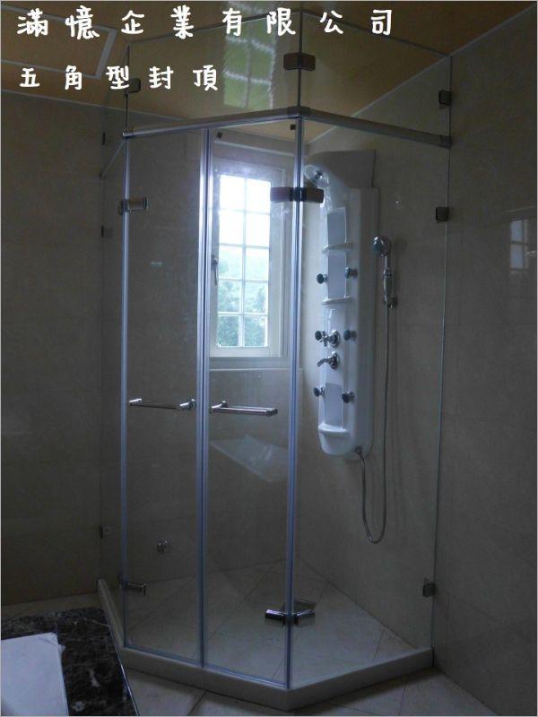 衛浴空間設計(無框 封頂 五角型)-1