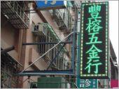 字幕機_豐榕五金行廣告招牌