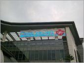 鐵殼字+外露式LED燈珠_中華航空廣告招牌