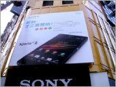 帆布招牌_Sony手機廣告