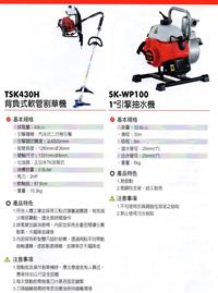 TSK-43 43CC 軟管背負式割草機