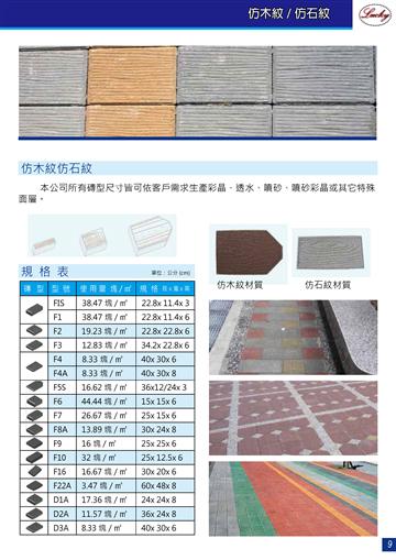仿木紋磚/仿石紋磚