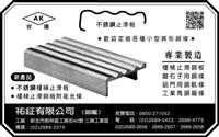 樓梯止滑銅板