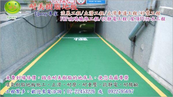 斜坡車道灑砂止滑、止滑地坪、環氧樹脂地坪、EPOXY地坪、防塵、耐磨、無縫地坪