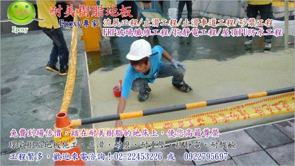 砂漿工程、止滑地坪、環氧樹脂地坪、EPOXY地坪、防塵、耐磨、無縫地坪
