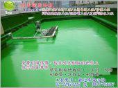 PU防水工程、止滑地坪、環氧樹脂地坪、EPOXY地坪、防塵、耐磨、無縫地坪、停車場地坪、PU防水