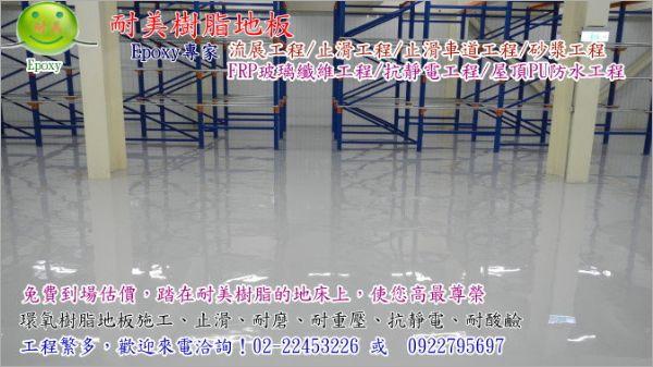 流展型倉庫