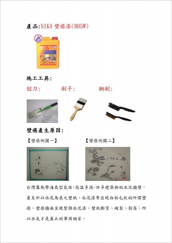 Sikagard-905 W壁癌漆-施工步驟(1)