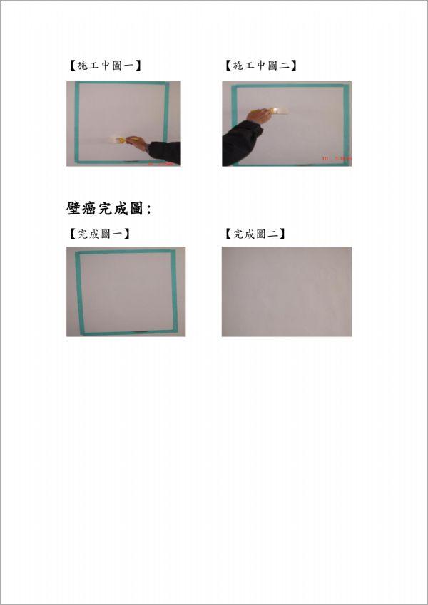 Sikagard-905 W壁癌漆-施工步驟(3)