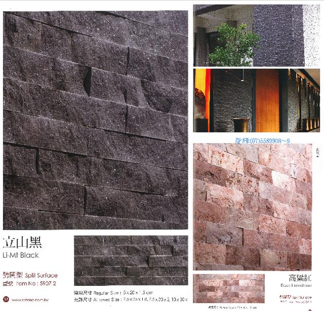 7-天然石材、雅石通、劈面型立山黑、劈面型高粱紅