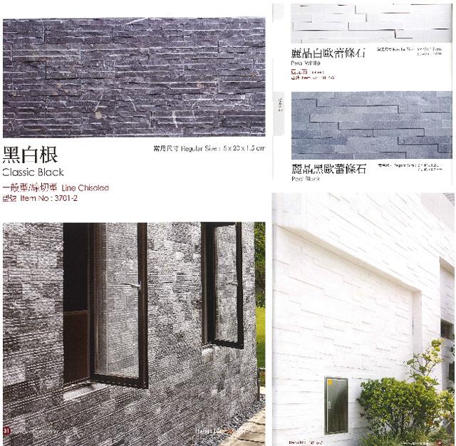8-亞光面麗晶白歐雷條石、砂磨面麗晶黑歐雷條石、線切型黑白根
