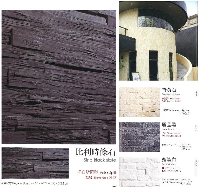 垂直劈面型比利時條石、蘑菇型杏黃石、蘑菇型麗晶黑、白